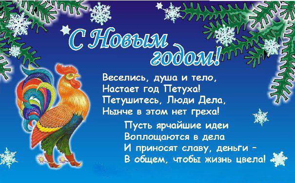 Новогоднее поздравление с картинкой с годом петуха
