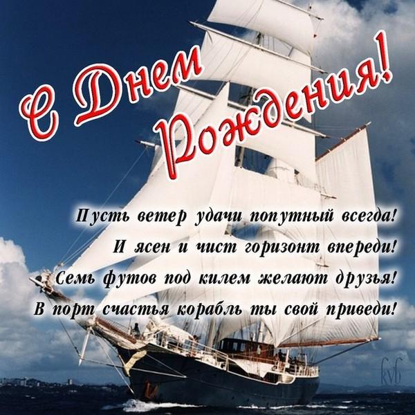 Поздравления с днем рождения про яхту