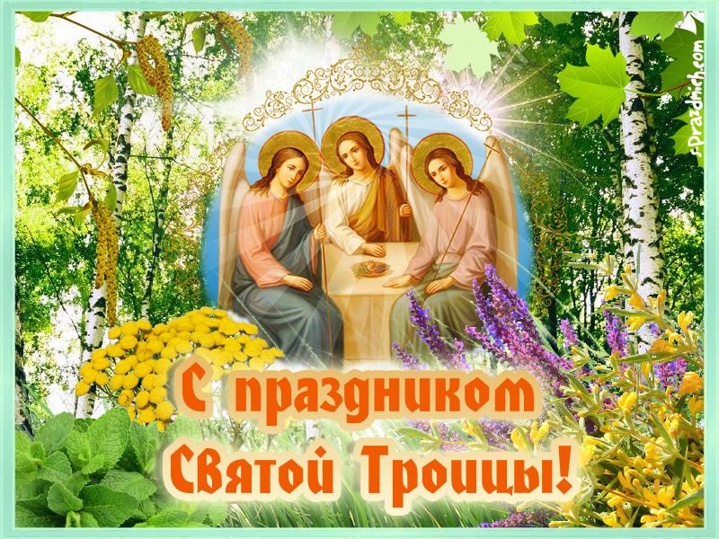 Поздравления с Днем Святой Троицы
