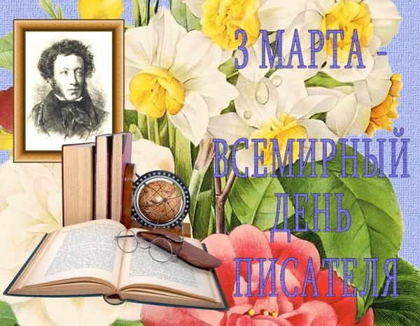 http://www.tvoyakniga.ru/images/forum_uploads/vsemirnyy-den-pisatelya_201403031554.jpg
